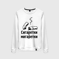 Свитшот хлопковый женский Сигаретки - мигаретки цвета белый — фото 1