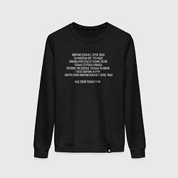 Свитшот хлопковый женский Москва Любит цвета черный — фото 1