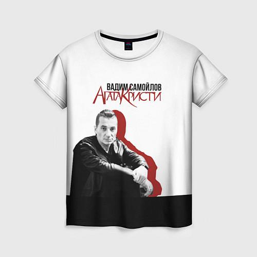 Женская футболка Агата Кристи: Вадим Самойлов