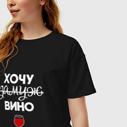 Футболка оверсайз женская Хочу вино цвета черный — фото 2