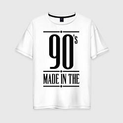 Футболка оверсайз женская Made in the 90s цвета белый — фото 1