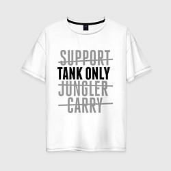 Футболка оверсайз женская Tank only цвета белый — фото 1