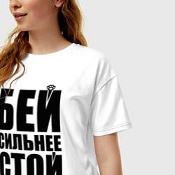Футболка оверсайз женская Бей сильнее цвета белый — фото 2