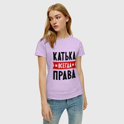 Футболка хлопковая женская Катька всегда права цвета лаванда — фото 2